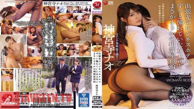 JUY-894 Studio Madonna - Nao Jinguji Madonna Exclusive No. 2!! Staying With Hot Female Boss In Shared Room At Business Hotel On Business Trip