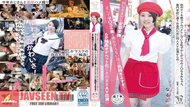 PIYO-036 Studio Hyoko - Bashful Schoolgirl Rumi-chan Who Works At Town Cake Shop Does Porn To Save Up Money For College... Then Loves Being Groped And Fuck By Old Men, So She Becomes A 6 Person Gang Bang Sex Pet!!
