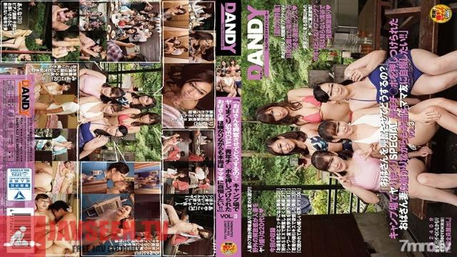 DANDY-633 Studio DANDY - Why Are You Getting An Old Lady Like Me So Excited? A Camping Fuck Fest Special When An Old Lady Housewife Gets A Young Cock Shoved In Her Face, She Might Resist At First, But In Reality, She Wants To Brag About It To Her Mama Frien