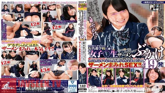 DVDMS-328 Studio Deep's - A Normal Boys And Girls Focus Group Adult Video Schoolgirls Only For A High-Paying Part-Time Job Variety Special! We Asked Amateur Girls On Their Way Home From A Famous School To Participate In This Interview And Get Non-Stop Bukkake! 49 Total