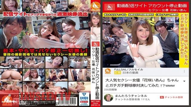 MCT-040 Studio Prestige - Video Sharing Site Account Banned For Video Sexy Actress Ian Hanasaki