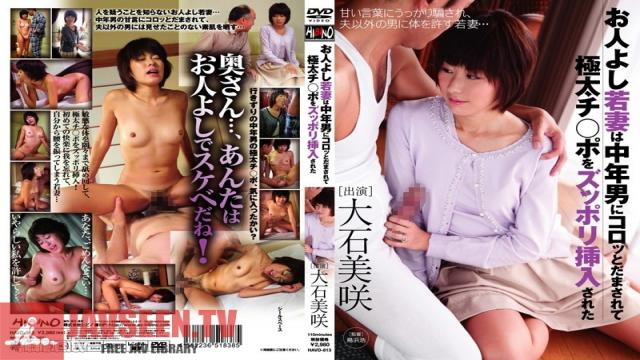HAVD-813 Studio Hibino - This Good-Hearted Young Wife Is Suddenly Tricked By Middle-Aged Men Into Fully Taking A Fat Cock Misaki Oishi