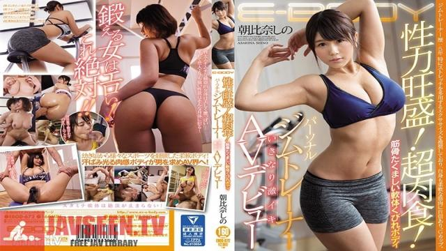 EBOD-672 Studio E-BODY - High Sex Drive! Super Aggressive! Strong, Limber Body With A Small Waist. A Personal Gym Trainer Who Orgasms Suddenly Makes Her Porn Debut. Shino Asahina