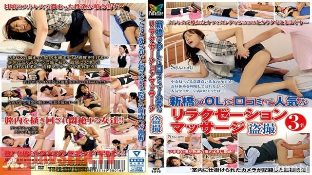 SPZ-1016 Studio STAR PARADISE - Peeping Videos From A Relaxation Massage Parlor Popular By Word-Of-Mouth With Office Ladies In Shimbashi
