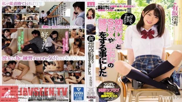 MIAE-334 Studio MOODYZ - I Have A Girlfriend Now For The First Time In My Life So I Decided To Practice Sex And Creampie-ing With My Childhood Friend. Miyuki Arisaka