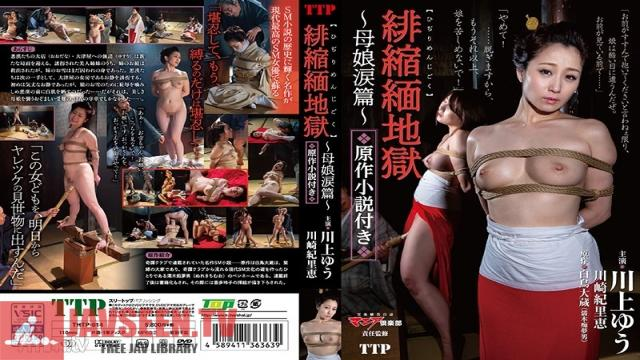 THTP-014 Studio Three Top Publishing - Crimson Crepe Bondage Hell - A Mother And Daughter In Tears -