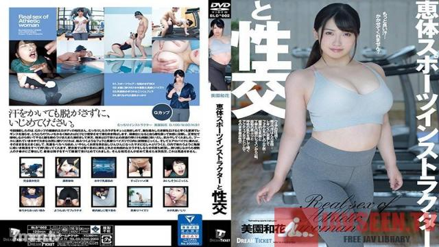 BLD-002 Studio Dream Ticket - Sexual Intercourse With Megumi The Sports Instructor Waka Misono