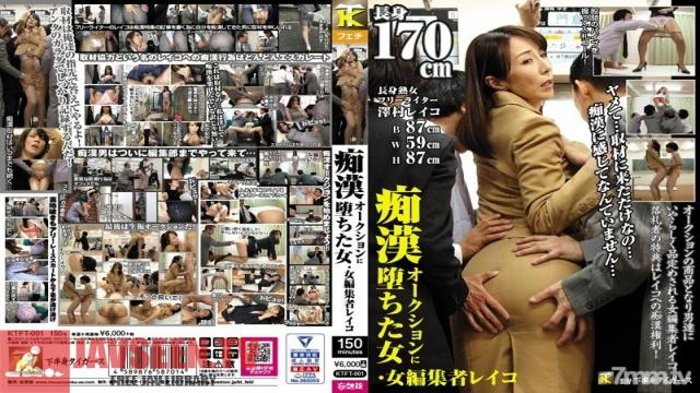 KTFT-001 Studio Kahanshin Tigers /Mousouzoku - A Woman Who Fell Into A Molestation Auction: Female Editor Reiko Sawamura