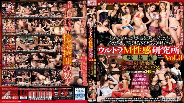 VECR-019 Studio AVS collector's - The Ultra Maso Sensuality Research Center Highlights Vol.3 Unlimited Ejaculation Hell! The Succubus Club