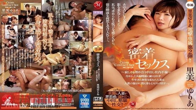 JUY-926 Studio Madonna - Yuria Satomi Exclusive Actress Round 2!! Intimate Sex - Fighting Loneliness At Work With Adulterous Creampies