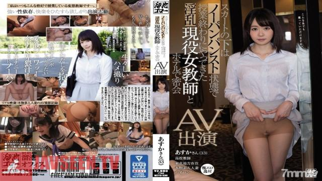 MEYD-530 Studio Tameike Goro - This Horny Real-Life Female Teacher Has A Secret Underneath Her Skirt, She's Not Wearing Any Panties Under Her Pantyhose, And Now We're Having A Secret Meeting At A Hotel Her Adult Video Debut