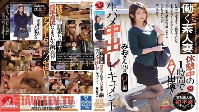 JUY-772 Studio Madonna - Working Amateur Wife. She Uses Her 1-Hour Break To Film Porn!! Bareback Creampie Sex. Mio, 28 Years Old. Office Lady Edition