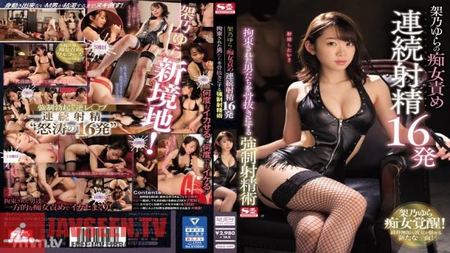 SSNI-499 Studio S1 NO.1 STYLE - Yura Kano's Slut Teasing Back To Back 16 Cumshots, Forced Cumshot Technique Leaves Tied Up Men Dry