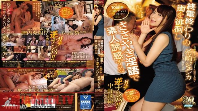 IPX-244 Studio Idea Pocket - Walking Around Town After The Last Train And Seducing Amateur Men With Dirty Talk!! Nakano Edition. Reverse Pick-Up Documentary Celebrating 10 Years Since Her Debut Jessica Kizaki