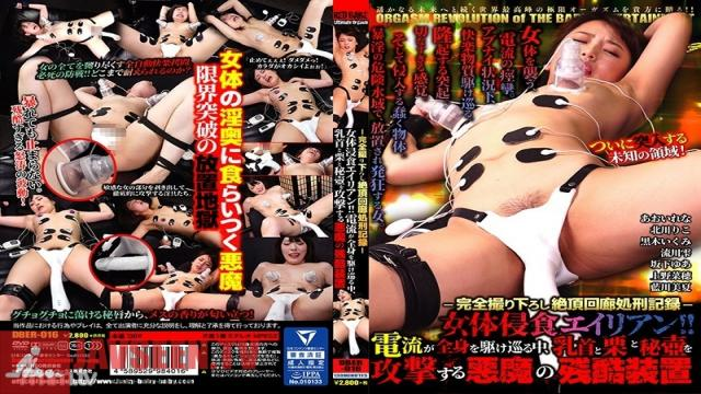 DBER-016 Studio BabyEntertainment - -All New Material. Orgasmic Gallery Of Punishment Records- An Alien Infiltrating The Female Body!! An Evil Device Attacks Her Nipples, Clit And Pussy While Electricity Courses Through Her Body