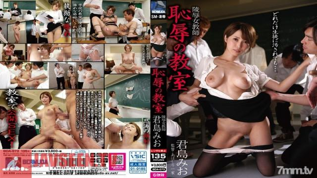 BDA-073 Studio Bermuda/Mousouzoku - Torture & Rape Of A Female Teacher Room Of Disgrace Mio Kimijima