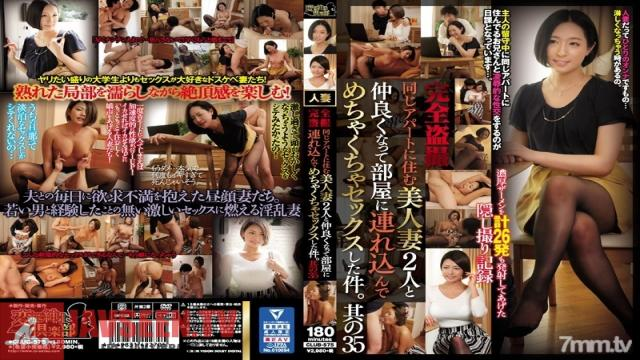 CLUB-575 Studio Hentai Shinshi Club - All Peeping I Got Friendly With A Beautiful Married Woman Who Lived In My Building And So One Day I Brought Her To My Room And I Fucked Her Brains Out Chapter Four 35