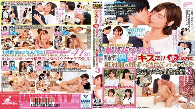 DVDMS-326 Studio Deep's - A Normal Boys And Girls Focus Group AV Amateur College Girl Babes Only! Will These Lonely College Student Boys And Girls Who Don't Have Lovers Fall In Love At First Sight And Fuck? We Bring You Total Private Footage Of 2 Attracted Lovers I