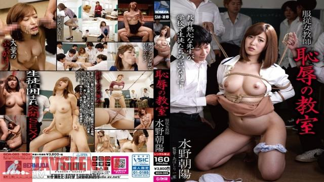 BDA-085 Studio Bermuda/Mousouzoku - The Obedient Female Teacher Room of Disgrace Asahi Mizuno