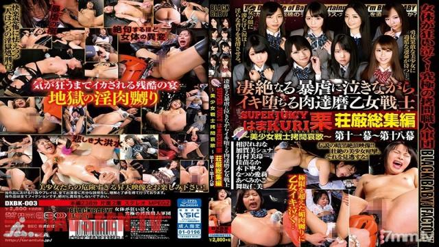 DXBK-003 Studio BabyEntertainment - The Intense Cruelty Makes The Helpless Maiden Warriors Orgasm, SUPER JUICY Clit~ The Torture And Lament Of Beautiful Warriors ~Magnificent Highlights Part 11~18