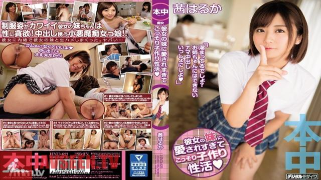 HND-623 Studio Hon Naka - My Girlfriend's Little Sister Loves Me So Much We're Secretly Trying To Have A Baby Together Haruka Akane