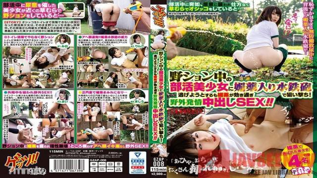 GZAP-008 Studio Prestige - We Found These Girls Taking A Leak Outdoors And Sprayed Them With A Water Pistol Full Of Aphrodisiacs! - They Get So Excited, They're Ready For Outdoor Creampie Sex!