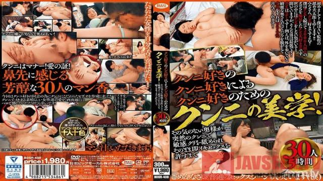 BDSR-408 Studio Big Mocal - Cunnilingus aesthetics for cunnilingus lovers by cunnilingus lovers! 30 People 5 Hours Until Their Insatiable Wife Sucked Sensitive Chestnut With Sudden Cunnilingus And Allowed Immediately Sex As It Is