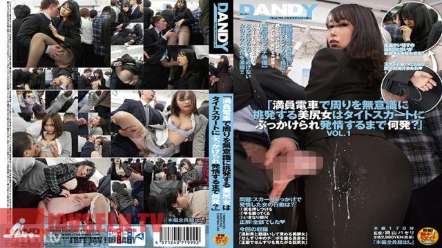 DANDY-642 Studio DANDY - A Woman With A Beautiful Ass Who Unintentionally Provokes Men On A Crowded Train Gets Bukkake'd On Her Tight Skirt. How Many Shots Will It Take Till She's Turned On? vol. 1