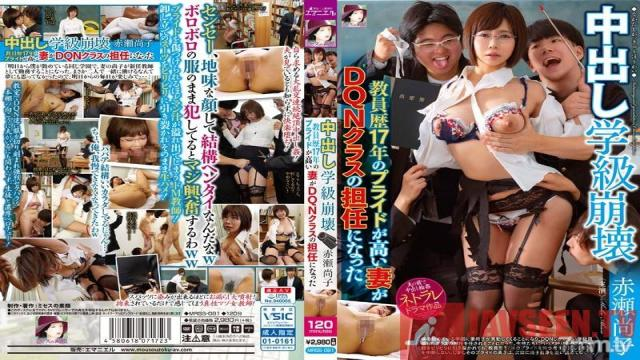 MRSS-081 Studio Misesu no Sugao/Emmanuelle - Creampie Class Collapse A Proud Wife Who Has Been Working As A Teacher For 17 Years Became In Charge Of A DQN Class - Naoko Akase