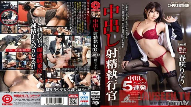ABP-935 Studio Prestige - Creampie Ejaculation Officer 03 De S Officer squeezes impure sperm at explosive cowgirl! ! Ryo Harusaki