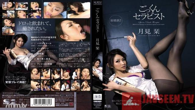 SOE-443 Studio S1 NO.1 STYLE - Cum Swallowing Therapist - Shiori Tsukimi