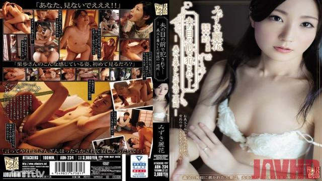 ADN-234 Studio Attackers - Fucked In Front Of Her Husband An Immoral Week With My Father-In-Law Reina Mizuki