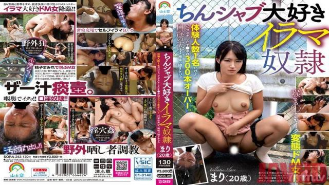 SORA-243 Studio Yama to Sora - Sex Sluts Who Love To Get Face-Fucked - She's Only Had Sex With One Guy Before, But She's Sucked Over 300 Cocks - An Oral Genius, Mari Rikejo, 20yo