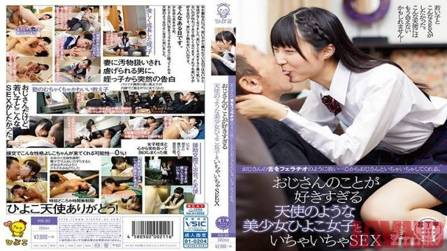 PIYO-057 Studio Hyoko - She'll Suck And Slurp A Dirty Old Man's Tongue Like She's Giving A Blowjob... She'll Give Lovey-Dovey Love To A Dirty Old Man Like She Really Means It. This Angelic Beautiful Girl Loves Dirty Old Men Too Much, And It All Lead