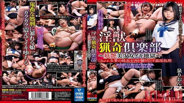 DBER-049 Studio BabyEntertainment - The Beastly Lust Club - An Alluring Beautiful Girl In Orgasmic Hell - Part 4 A B***d Sacrifice Of An Innocent Girl Who Gets Torn Apart In The Ultimate Flesh Fantasy Lustful Fucking Rion Izumi