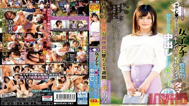 SVDVD-767 Studio Sadistic Village - The Creampie Club She Dreams To Be A Newscaster One Day, But First Must Win The Miss Campus Pageant. She Ends Up Creampied At The Audition. Kanon Kanade