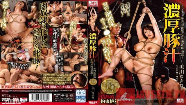 BBZA-014 Studio AVS collector's - Deep And Rich Pussy Juices A Latin-Style Flesh Fantasy Orgasmic Woman Gets Tied Up For Some Hot Plays Yukina Kurokawa