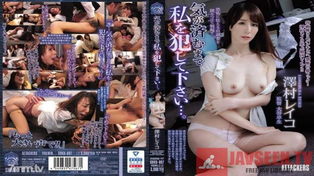 SHKD-887 Studio Attackers - Ravage Me Until You're Done... Reiko Sawamura