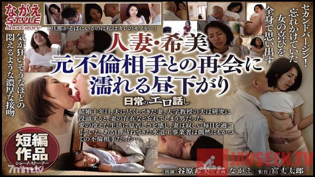 NSSTL-019 Studio Nagae Style - A Married Woman Nozomi She's Getting Wet For A Reunion With Her Former Adultery Partner