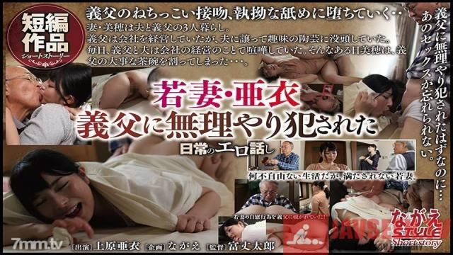 NSSTH-028 Studio Nagae Style - Young Wife Ai Gets Forcibly Ravished By Her Father-In-Law