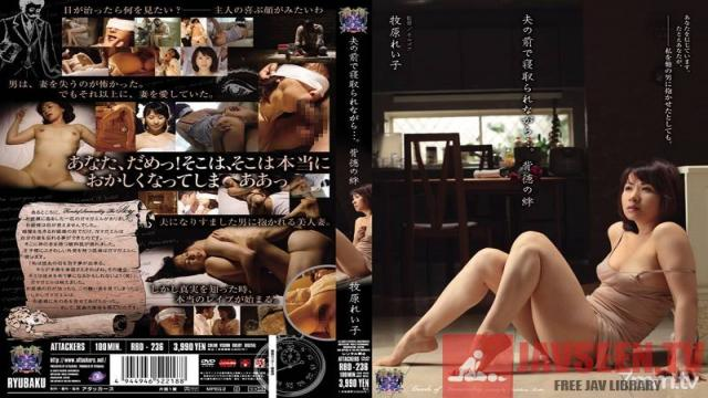 RBD-236 Studio Attackers - Fucked By Another Man In Front Of Her Husband... Bonds of Depravity Reiko Makihara