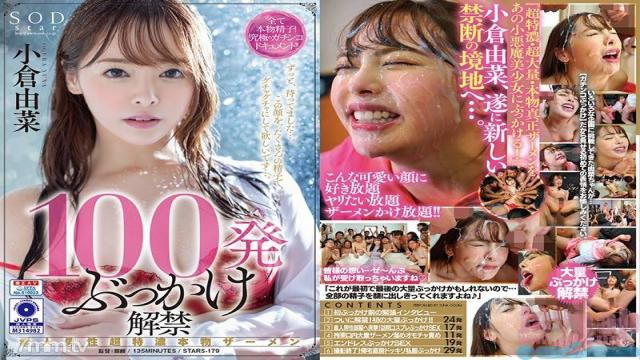 STARS-179 Studio SOD Create - 100 Cum Shots In A Bukkake Ban Lifting Amateur Men With Ultra Righ And Thick Real Semen Yuna Ogura