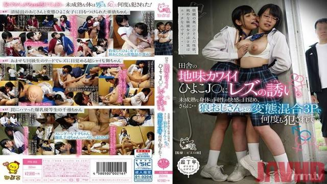 PIYO-058 Studio Hyoko - A Cute Girl From The Countryside Gets Invited To Try Girl-On-Girl - Her Young Body Awakens To The Pleasure Of Lesbian Play, And She Even Has Her First Threesome...