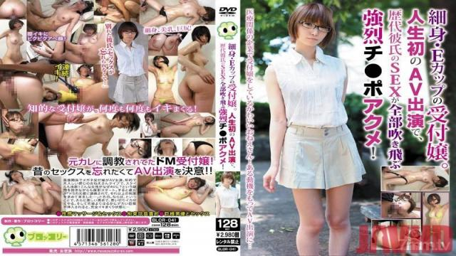 BLOR-041 Studio Broccoli / Mousouzoku - Slender Receptionist With E-Cups. At Her First Porn Shooting, All The Sex She Has Had With Past Boyfriends Gets Blown Away By Hot Cock Orgasms!