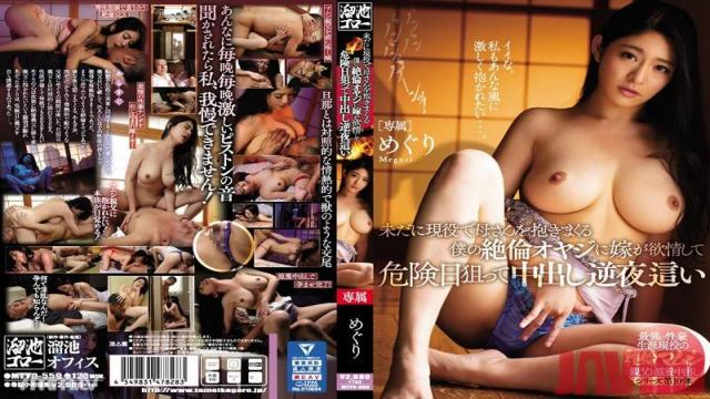 MEYD-559 Studio Tameike Goro - My wife is still active and holding my mother in love