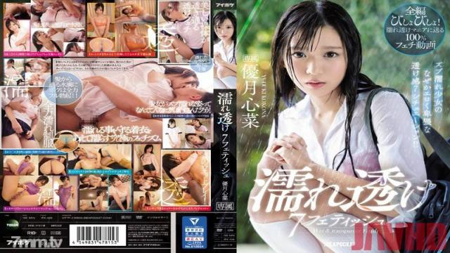 IPX-426 Studio Idea pocket - 7 Fetish Wet Sheer Subaru Wet Girl For Some Why Erotic And Obscene Sheer 7 Situation! ! Yutsuki Shinna