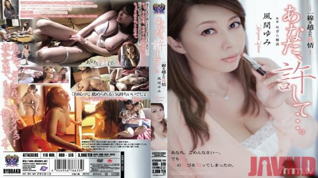 RBD-516 Studio Attackers - Forgive Me, My Darling. Passion That Crossed The Line. Yumi Kazama