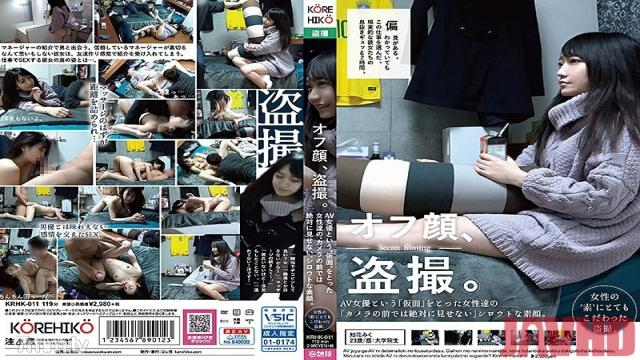 "KRHK-011 Studio Korehiko/Mousouzoku - Peeping Videos Of How She Looks When She Flips That Switch Off. When Adult Video Actresses Take Off Their ""Masks"" They Become Amateurs Who Would Never Show Their True Selves On Camera Miku Chibana"