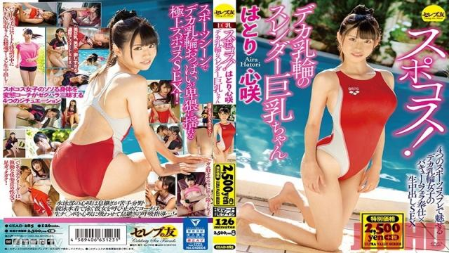 CEAD-285 Studio Celeb no Tomo - Sports Costumes! - A Slender Girl With Big Tits And Massive Nipples - Airi Hatori