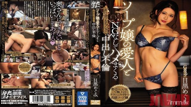 MEYD-566 Studio Tameike Goro - No-Holds-Barred Sex With A Soapland Hostess - Adultery And Creampies - Megumi Meguro